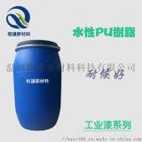 纯聚碳热贴合印花胶浆水性树脂跟布料聚氨酯粘结力强