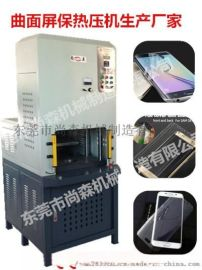 PC保护膜热压成型机3D热弯膜成型机2.5D保护膜