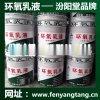 环氧乳液厂家直销、水性环氧树脂乳液厂价直供