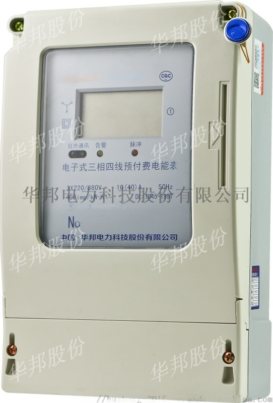 DTSY866 电子式壁挂式液晶1.0 电能表