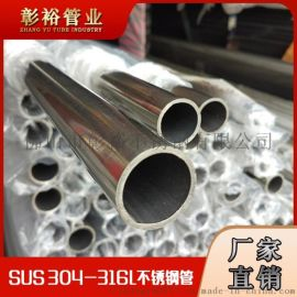 316厂家不锈钢管66*1.9毫米拉丝不锈钢圆管