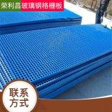 成都复合钢格板 成都玻璃钢格板厂家 钢格板沟盖板