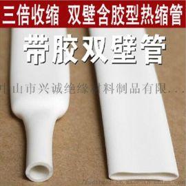 Φ6.4MM三倍收缩加厚白色双壁带胶热缩管