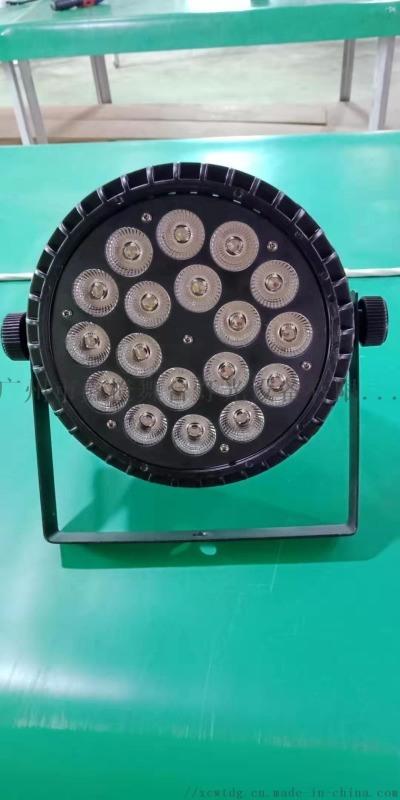舞台灯光广州鑫橙舞台灯光LED帕灯18颗