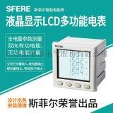 PD194Z-9SY液晶显示LCD多功能电力仪表斯菲尔三相多功能电表直销