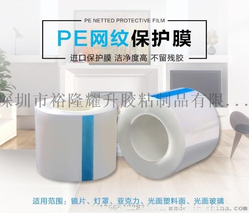 供应SP-5020M PE网纹膜玻璃镜片保护膜低粘保护膜无气泡