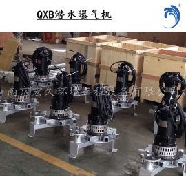 潜水曝气机、QXB-0.75潜水曝气机生产厂家