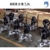 潜水曝气机QXB-0.75生产厂家