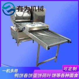方形圆形蛋皮机 蛋皮机生产机器 全自动压饼机