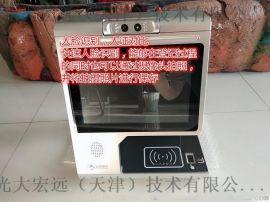 天津双屏多功能一体机电脑10.1寸