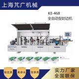 KE-468JSGA 双胶锅机型 全自动型封边机
