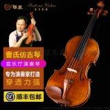 厂家直售 曹氏提琴 全欧料纯手工制作演奏级小提琴