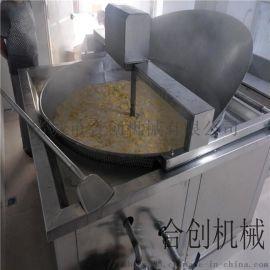 多功能自动油炸机 豆类全自动油炸花生麻花薯片油炸锅
