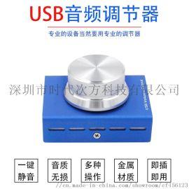 USB音量调节控制器