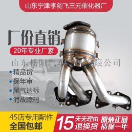 广汽传祺GS5 GA5 1.8 2.0三元催化