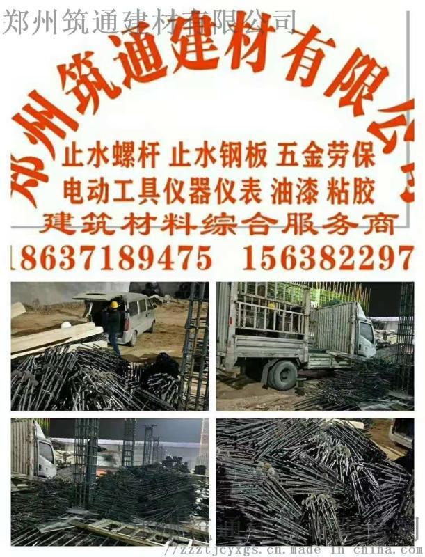 止水鋼板專業生產廠家鄭州築通建材有限公司