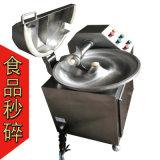 肉丸斩拌机 香肠斩拌机 泥状食品专用设备
