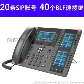 20线SIP账号网络IP电话机座机