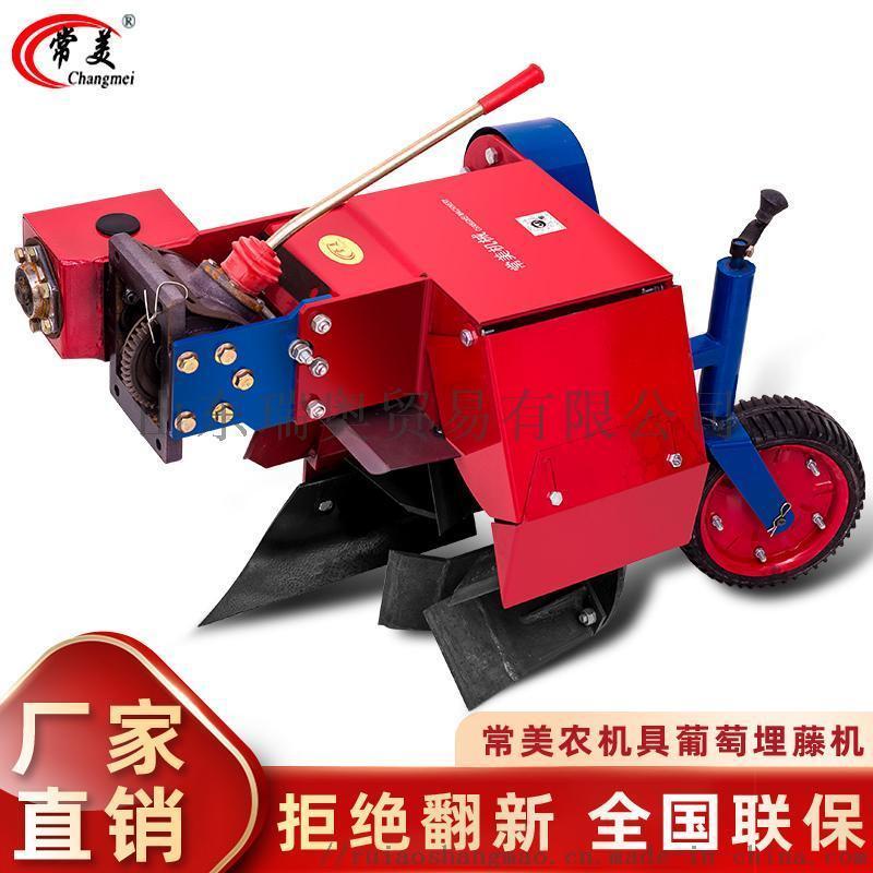 常美小型農用機具葡萄埋藤機
