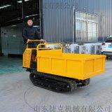 全地形履带自卸车 小型履带运输车厂家 2吨履带车