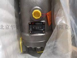北京华德液压斜轴式定量液压泵A2F55R2P3