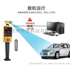 贵州智能收费停车场道闸收费管理车牌识别一体机系统