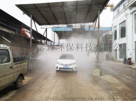 超声波雾化消毒,车辆人员智能消毒通道