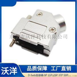 d-sub焊线金属壳9针9芯插头工业级实心针连接器