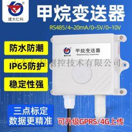 甲烷CH4传感器变送器可燃性气体RS485