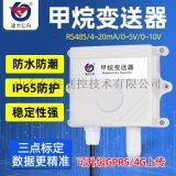 甲烷CH4感測器變送器可燃性氣體RS485