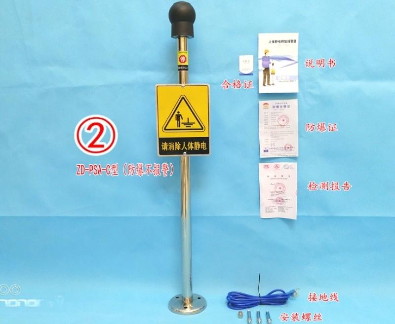 西安哪里有卖人体静电释放器18729055856