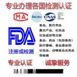 深圳第三方化學產品FDA註冊,檢測辦理