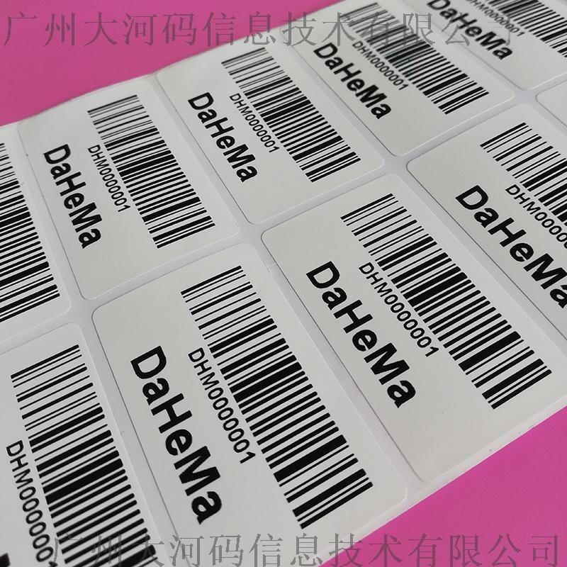 代打印条码不干胶标签定制 图书馆 条形码制作