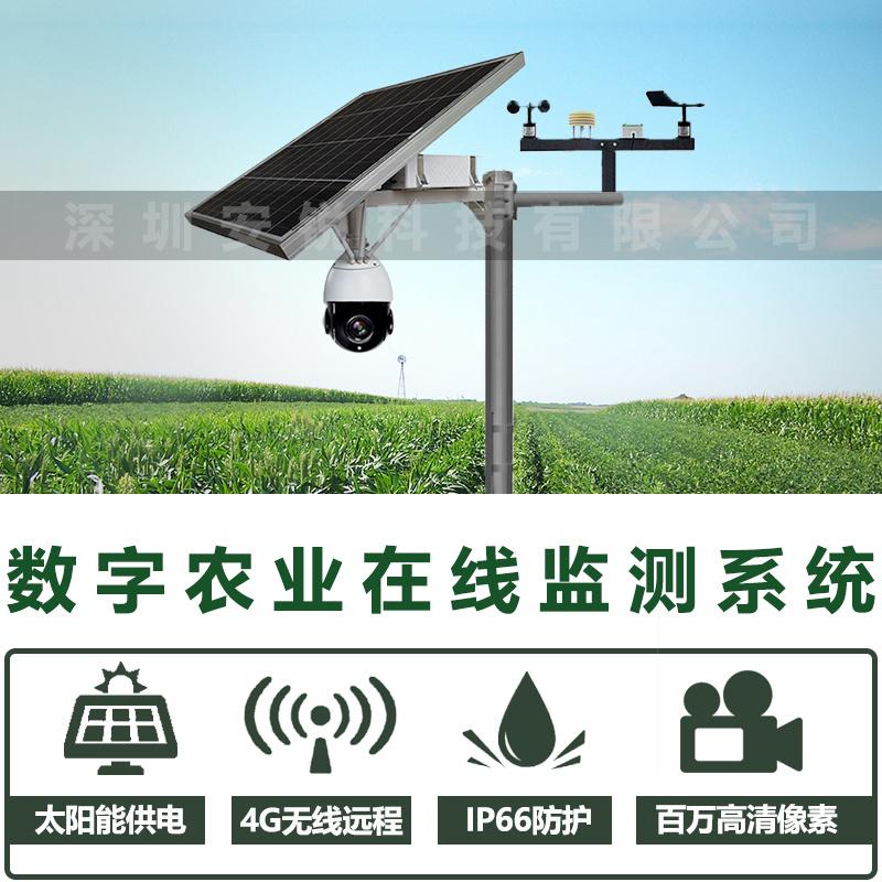 智慧数字农业监控传感器物联网云平台系统解决方案