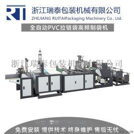 【瑞泰机械】全自动PVC拉链高频制袋机