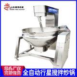 大型厨房  炒锅 智能控温搅拌炒锅