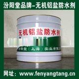 無機鋁鹽、無機鋁鹽防水劑用於混凝土表的防腐