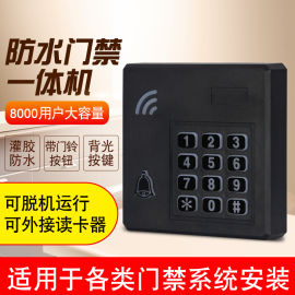 ID卡室外防水門禁一體機 IDIC卡密碼刷卡機
