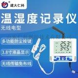 免布线大屏液晶显示 温湿度记录仪