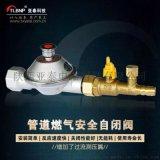 供应厂家直销亚泰管道燃气安全自闭阀增加了过流测压嘴