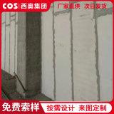 西奥仕轻质墙板及厂家