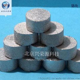 真空熔炼金属铬99.9%高纯铬粒铬块实验铬镀膜铬