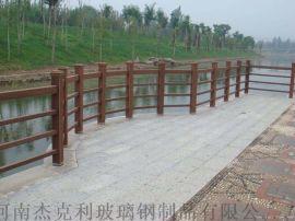 重庆仿木纹玻璃钢护栏 景观护栏厂家直销