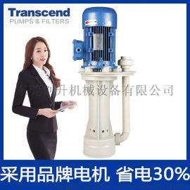 沈阳化工液下立式泵 东莞创升立式泵