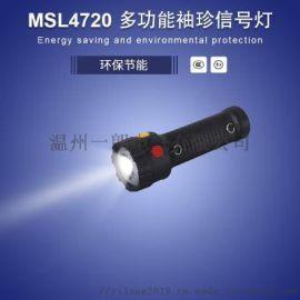 MSL4720 多功能袖珍信号灯