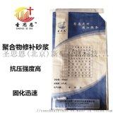 北京砂浆生产厂家|早强聚合物砂浆