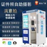 南京自助证件照机器 快速证件照设备 自助照相机