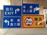 石家莊標志牌廠家,道路指示牌,旅遊景區指示牌,警示牌定做
