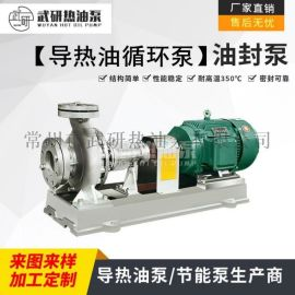 导热油循环泵 耐高温 风冷离心式 常州厂家直销