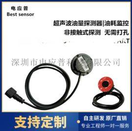 超声波油箱油量油位测量传感器 GPS定位油耗管理 大车通用